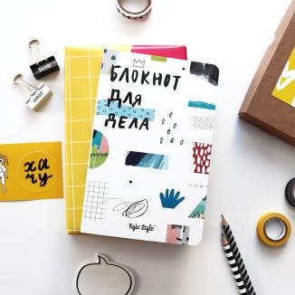 оригинальный блокнот, планер, украина, ежедневники 2019, блокноты с наклейками