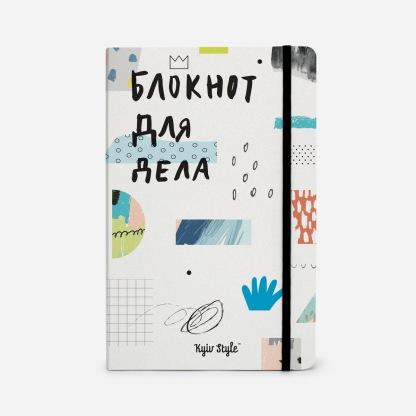 блокнот украина, планер украина, блокнот с наклейками, киев стайл, оригинальный блокнот, ежедневники украина
