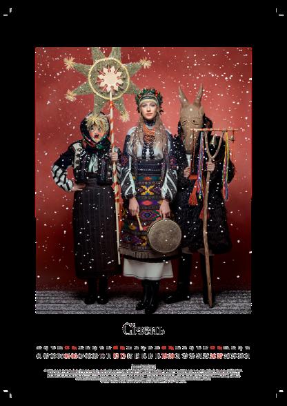 календарь щирi, настенный большой календарь, украинский календарь 2019