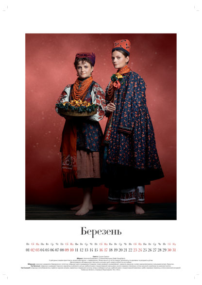 календарь настенный, украина, календарь щирi