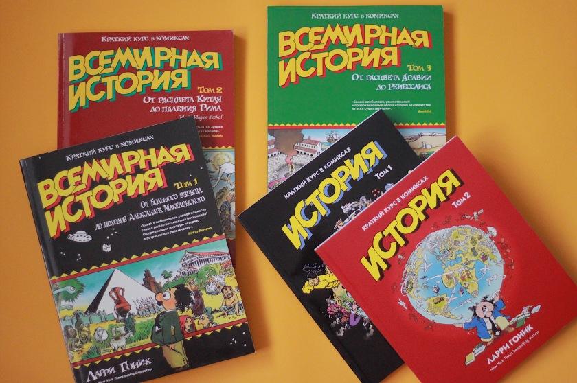 комиксы, книги, дети, литература, библиотека